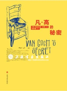 Secrets_of_van_gogh_chinese